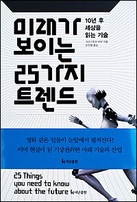 25 Things You Need to Know About the Future, Korean translation