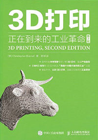 3D Printing 2nd Edition Chinese cover