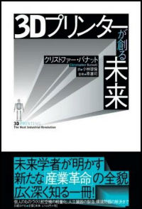 3D Printing Japanese cover