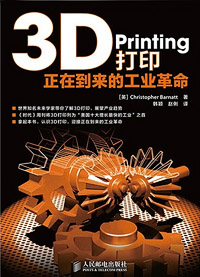 3D Printing Chinese cover