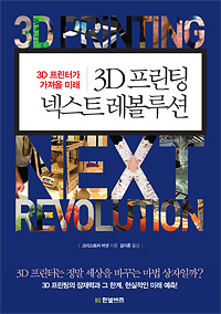 3DP Book Korea